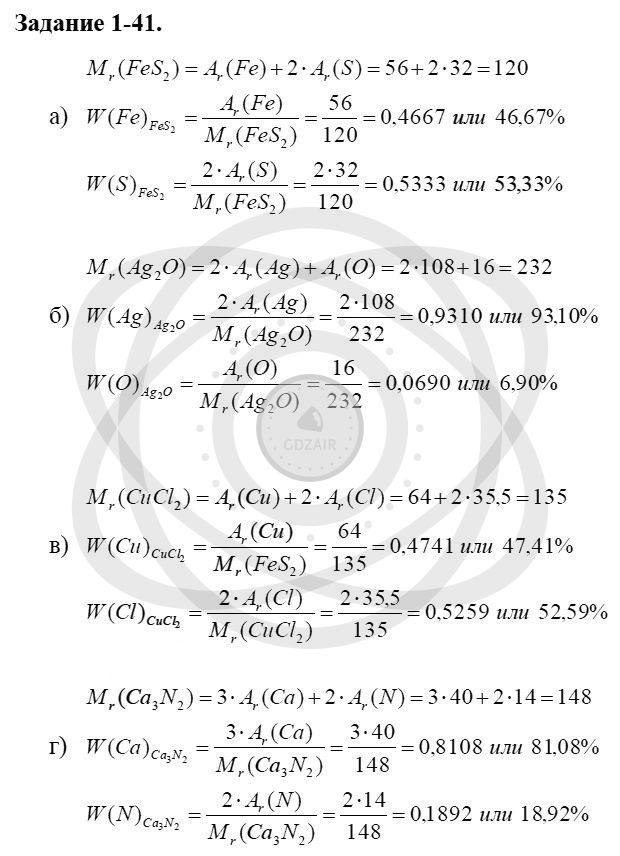 Химия 8 класс Кузнецова Н. Е. Глава 1. Первоначальные химические понятия / Задания: 41