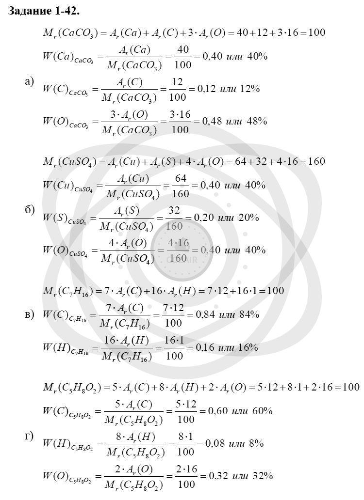 Химия 8 класс Кузнецова Н. Е. Глава 1. Первоначальные химические понятия / Задания: 42