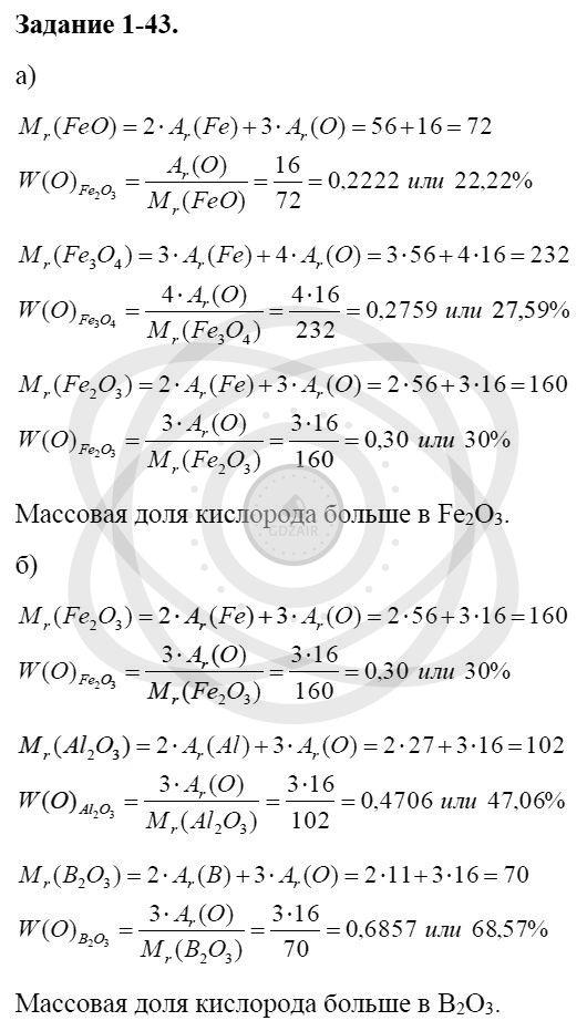 Химия 8 класс Кузнецова Н. Е. Глава 1. Первоначальные химические понятия / Задания: 43