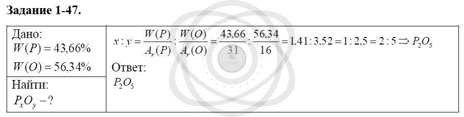 Химия 8 класс Кузнецова Н. Е. Глава 1. Первоначальные химические понятия / Задания: 47