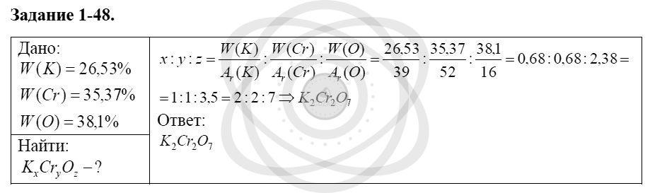 Химия 8 класс Кузнецова Н. Е. Глава 1. Первоначальные химические понятия / Задания: 48