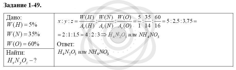 Химия 8 класс Кузнецова Н. Е. Глава 1. Первоначальные химические понятия / Задания: 49