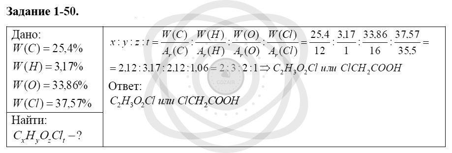 Химия 8 класс Кузнецова Н. Е. Глава 1. Первоначальные химические понятия / Задания: 50