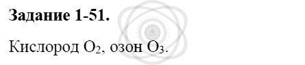 Химия 8 класс Кузнецова Н. Е. Глава 1. Первоначальные химические понятия / Задания: 51