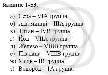 Химия 8 класс Кузнецова Н. Е. Глава 1. Первоначальные химические понятия / Задания: 53