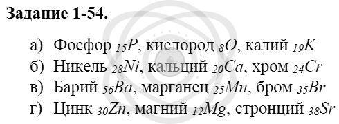 Химия 8 класс Кузнецова Н. Е. Глава 1. Первоначальные химические понятия / Задания: 54