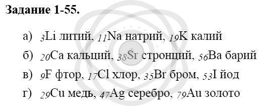 Химия 8 класс Кузнецова Н. Е. Глава 1. Первоначальные химические понятия / Задания: 55