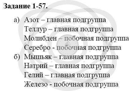 Химия 8 класс Кузнецова Н. Е. Глава 1. Первоначальные химические понятия / Задания: 57