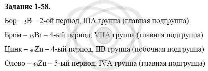 Химия 8 класс Кузнецова Н. Е. Глава 1. Первоначальные химические понятия / Задания: 58
