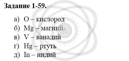 Химия 8 класс Кузнецова Н. Е. Глава 1. Первоначальные химические понятия / Задания: 59