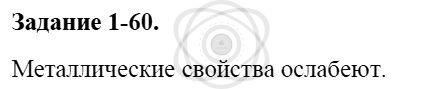 Химия 8 класс Кузнецова Н. Е. Глава 1. Первоначальные химические понятия / Задания: 60