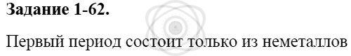 Химия 8 класс Кузнецова Н. Е. Глава 1. Первоначальные химические понятия / Задания: 62