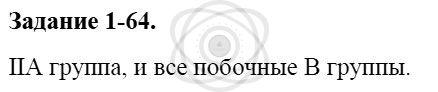 Химия 8 класс Кузнецова Н. Е. Глава 1. Первоначальные химические понятия / Задания: 64