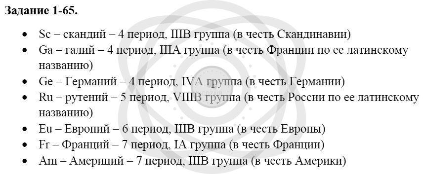 Химия 8 класс Кузнецова Н. Е. Глава 1. Первоначальные химические понятия / Задания: 65