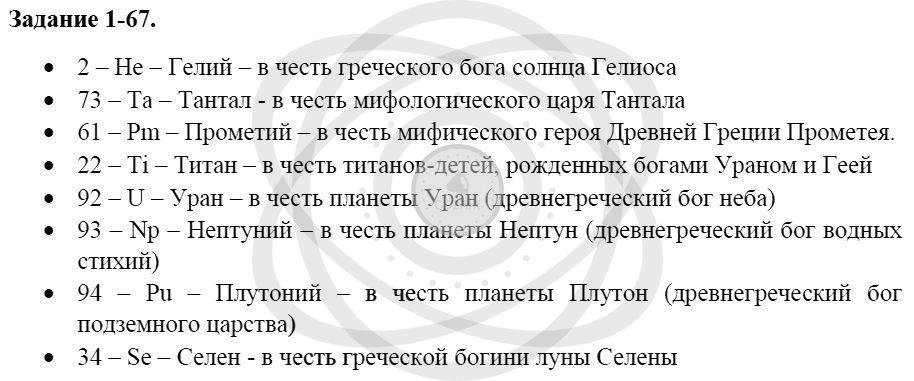 Химия 8 класс Кузнецова Н. Е. Глава 1. Первоначальные химические понятия / Задания: 67