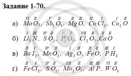 Химия 8 класс Кузнецова Н. Е. Глава 1. Первоначальные химические понятия / Задания: 70