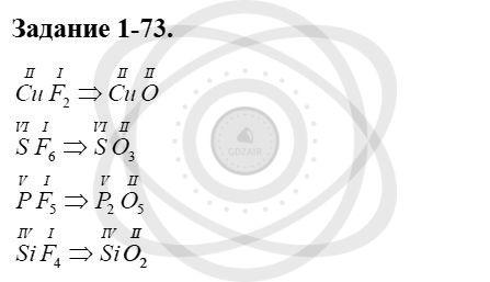 Химия 8 класс Кузнецова Н. Е. Глава 1. Первоначальные химические понятия / Задания: 73