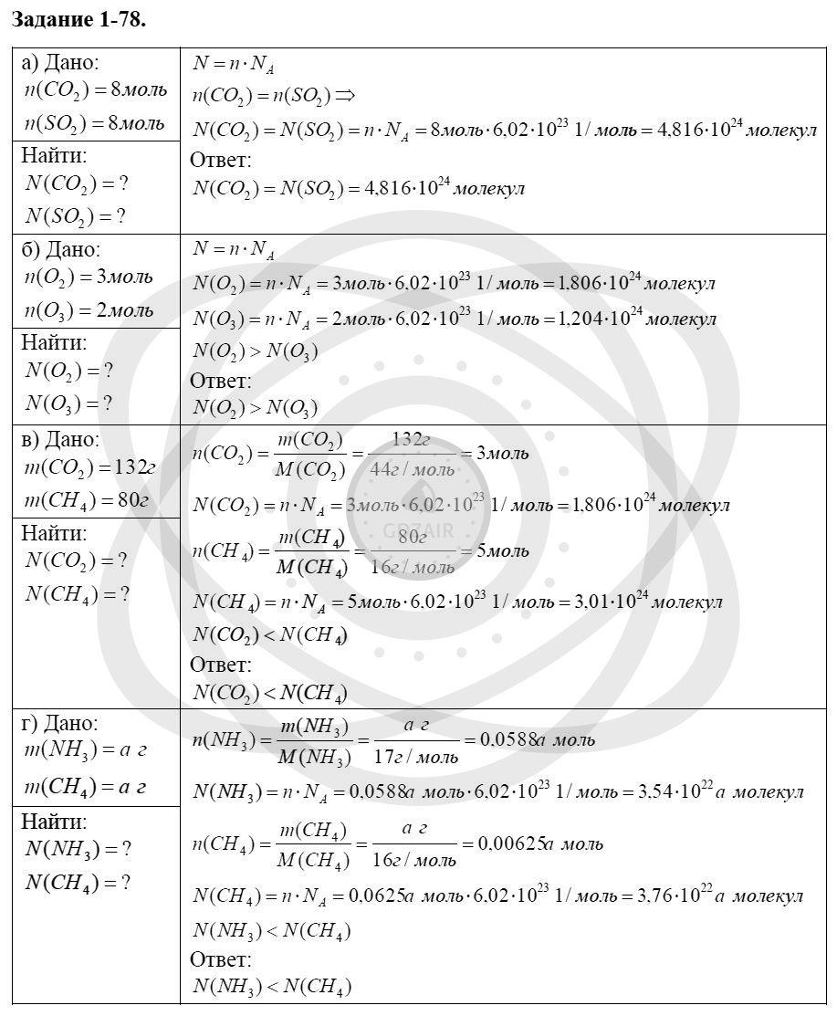 Химия 8 класс Кузнецова Н. Е. Глава 1. Первоначальные химические понятия / Задания: 78