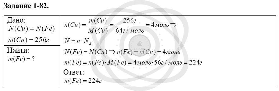 Химия 8 класс Кузнецова Н. Е. Глава 1. Первоначальные химические понятия / Задания: 82