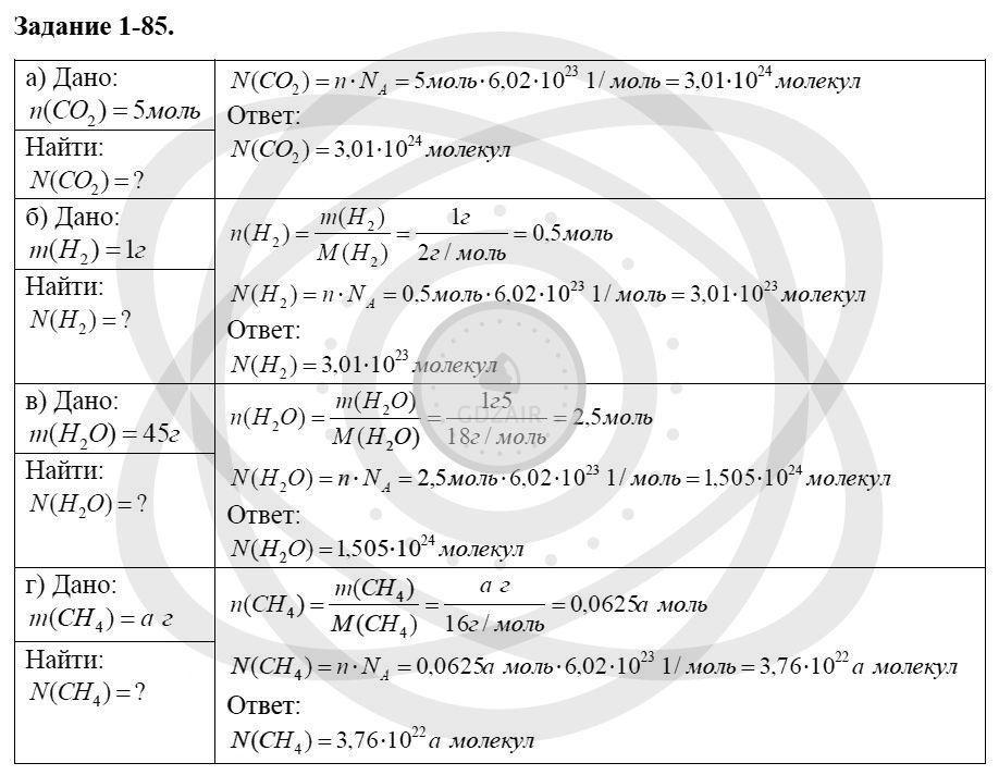 Химия 8 класс Кузнецова Н. Е. Глава 1. Первоначальные химические понятия / Задания: 85