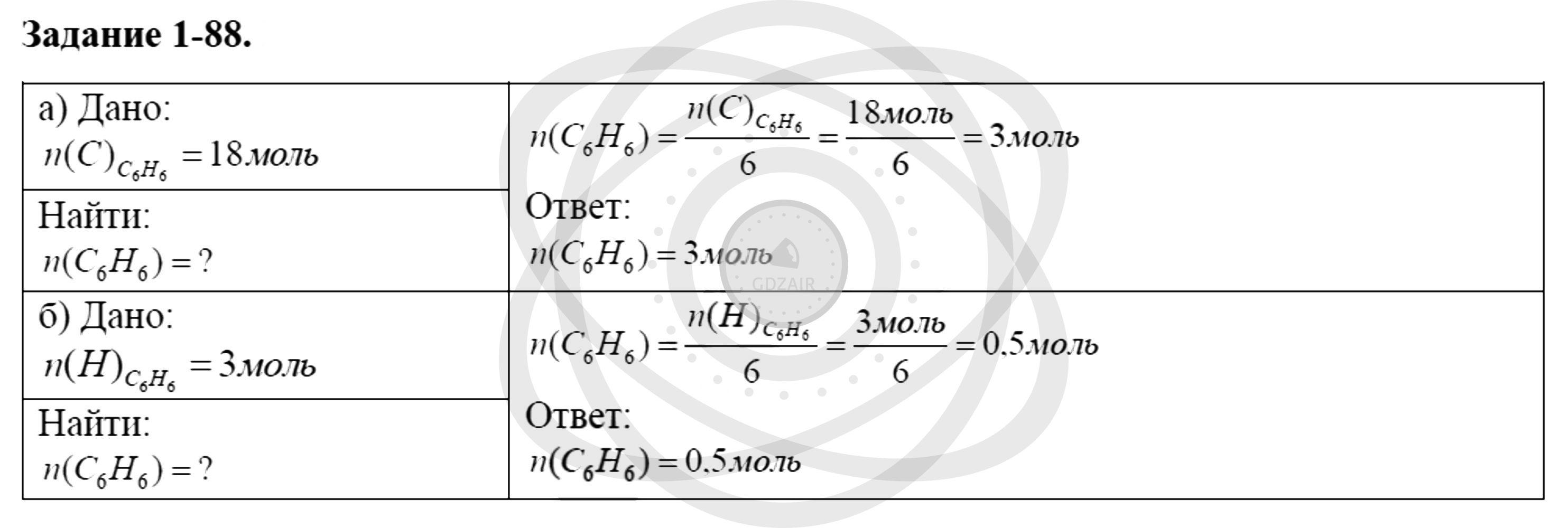 Химия 8 класс Кузнецова Н. Е. Глава 1. Первоначальные химические понятия / Задания: 88