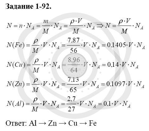 Химия 8 класс Кузнецова Н. Е. Глава 1. Первоначальные химические понятия / Задания: 92