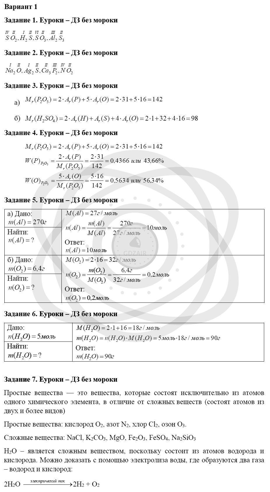 Химия 8 класс Кузнецова Н. Е. Глава 1. Первоначальные химические понятия / Контрольная работа: Вариант 1