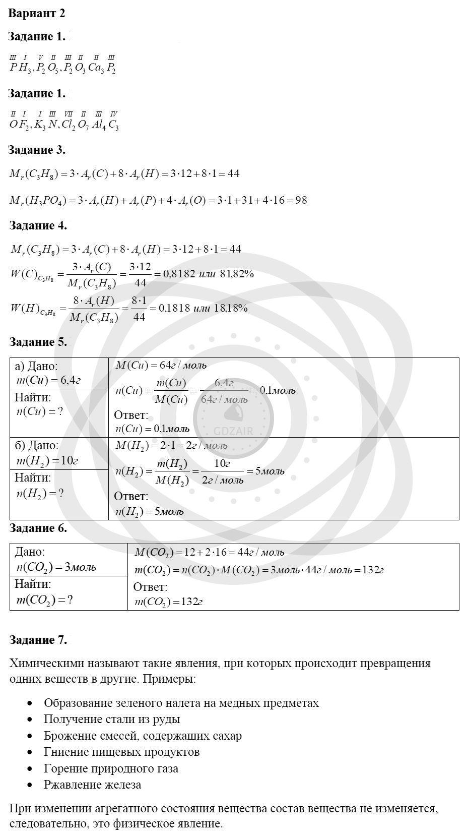 Химия 8 класс Кузнецова Н. Е. Глава 1. Первоначальные химические понятия / Контрольная работа: Вариант 2