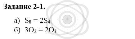 Химия 8 класс Кузнецова Н. Е. Глава 2. Химические реакции / Задания: 1