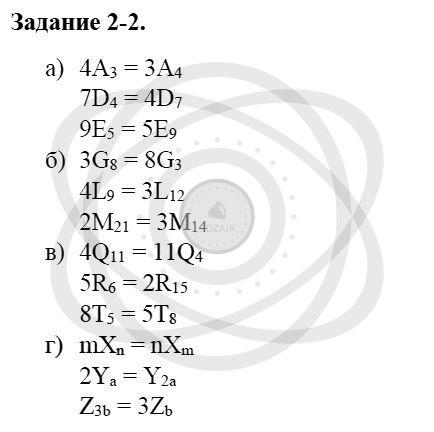 Химия 8 класс Кузнецова Н. Е. Глава 2. Химические реакции / Задания: 2