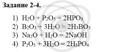 Химия 8 класс Кузнецова Н. Е. Глава 2. Химические реакции / Задания: 4