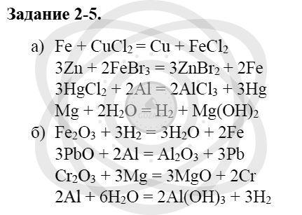 Химия 8 класс Кузнецова Н. Е. Глава 2. Химические реакции / Задания: 5