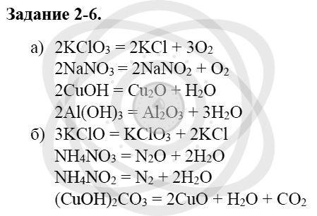 Химия 8 класс Кузнецова Н. Е. Глава 2. Химические реакции / Задания: 6
