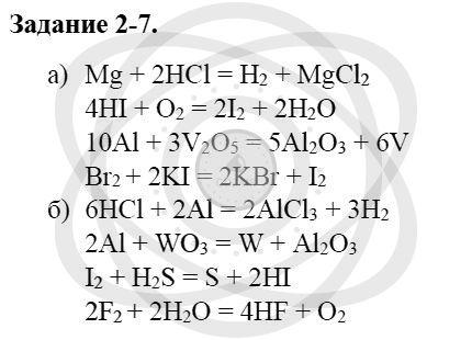 Химия 8 класс Кузнецова Н. Е. Глава 2. Химические реакции / Задания: 7