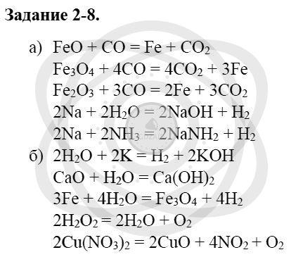 Химия 8 класс Кузнецова Н. Е. Глава 2. Химические реакции / Задания: 8