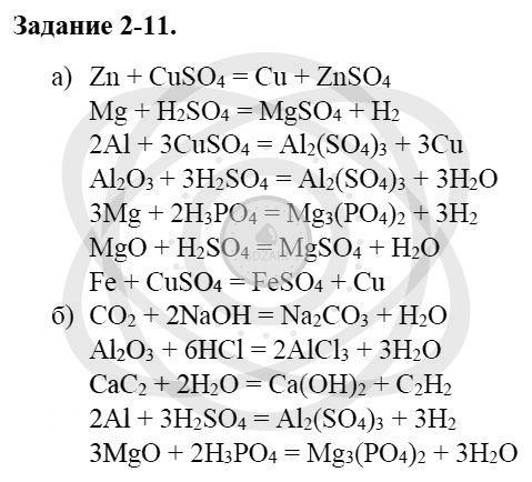 Химия 8 класс Кузнецова Н. Е. Глава 2. Химические реакции / Задания: 11