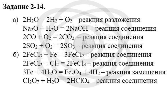 Химия 8 класс Кузнецова Н. Е. Глава 2. Химические реакции / Задания: 14