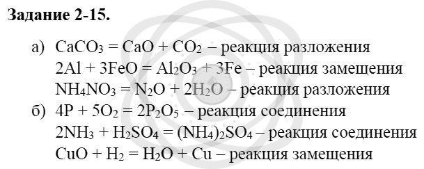 Химия 8 класс Кузнецова Н. Е. Глава 2. Химические реакции / Задания: 15