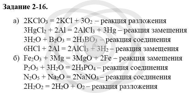 Химия 8 класс Кузнецова Н. Е. Глава 2. Химические реакции / Задания: 16