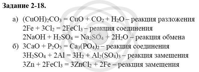 Химия 8 класс Кузнецова Н. Е. Глава 2. Химические реакции / Задания: 18