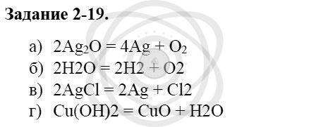 Химия 8 класс Кузнецова Н. Е. Глава 2. Химические реакции / Задания: 19