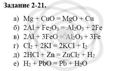 Химия 8 класс Кузнецова Н. Е. Глава 2. Химические реакции / Задания: 21