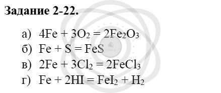 Химия 8 класс Кузнецова Н. Е. Глава 2. Химические реакции / Задания: 22
