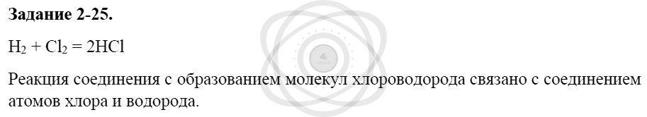 Химия 8 класс Кузнецова Н. Е. Глава 2. Химические реакции / Задания: 25