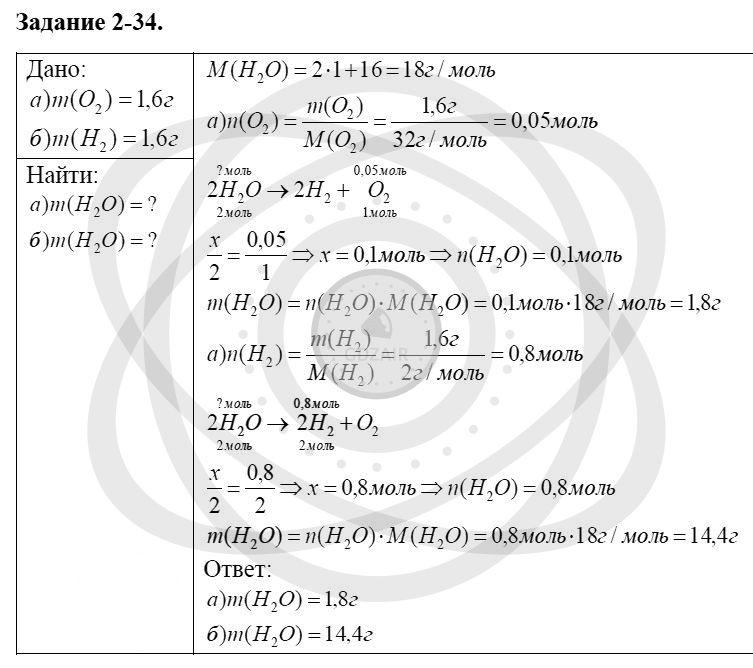 Химия 8 класс Кузнецова Н. Е. Глава 2. Химические реакции / Задания: 34