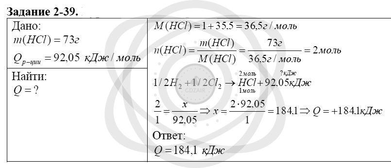 Химия 8 класс Кузнецова Н. Е. Глава 2. Химические реакции / Задания: 39