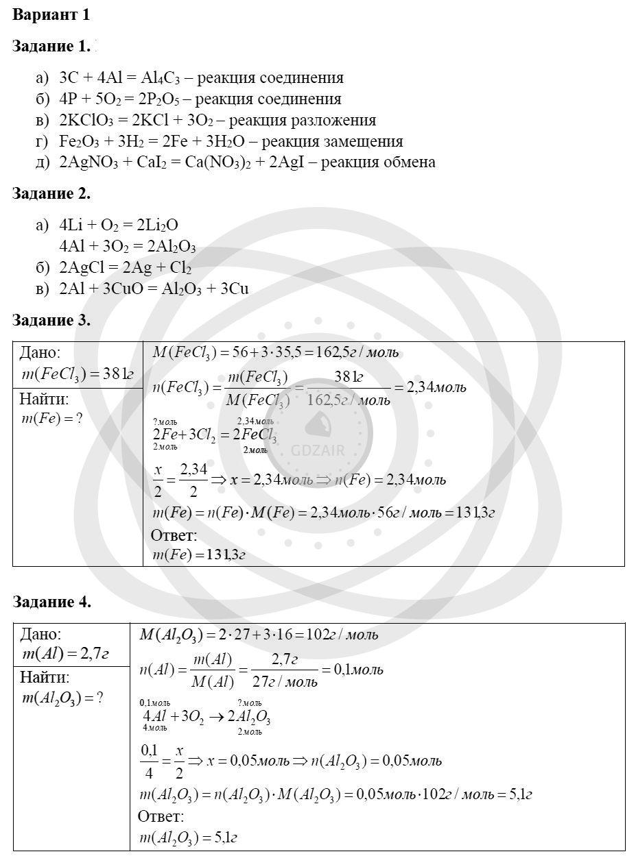 Химия 8 класс Кузнецова Н. Е. Глава 2. Химические реакции / Контрольная работа: Вариант 1