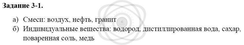 Химия 8 класс Кузнецова Н. Е. Глава 3. Смеси. Растворы / Задания: 1