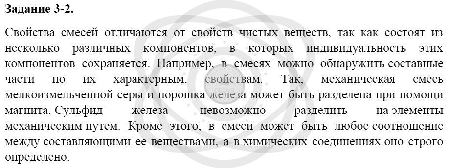 Химия 8 класс Кузнецова Н. Е. Глава 3. Смеси. Растворы / Задания: 2