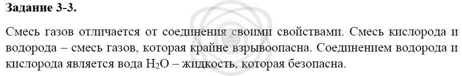 Химия 8 класс Кузнецова Н. Е. Глава 3. Смеси. Растворы / Задания: 3